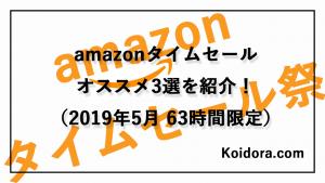 【AMAZON】2019年5月タイムセールをウィンドウショッピングして見つけたオススメ商品3選!(5/13まで)