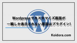WordPressでカスタマイズ画面が一瞬しか表示されない原因は、プラグイン(WP-Copyright-Protection)だった。