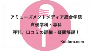 アミューズメントメディア総合学院 声優学科・専科 評判、口コミの詳細・疑問解説!