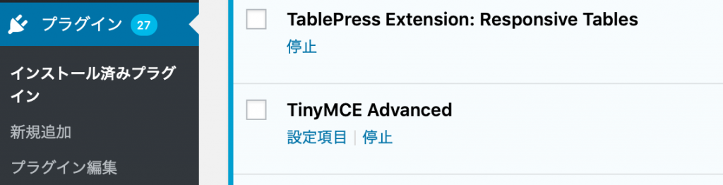 Wordpressプラグイン画面(TinyMCEAdvanced)
