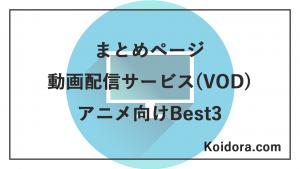 動画配信サービス(VOD)アニメ向けBest3