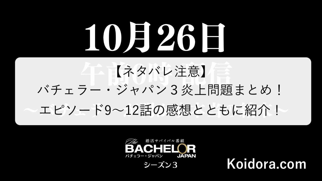 バチェラー・ジャパン3感想