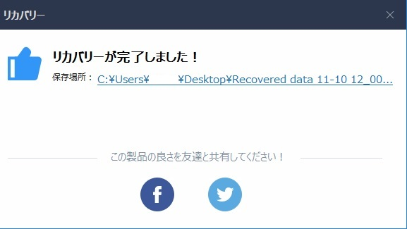 EaseUS Data Recovery Wizard復旧手順9