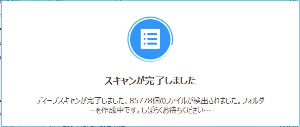 EaseUS Data Recovery Wizard復旧手順5