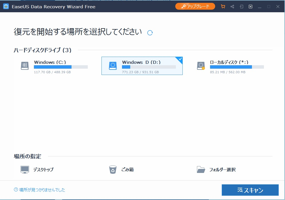 EaseUS Data Recovery Wizard復旧手順4