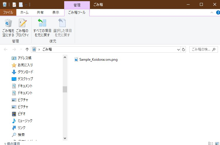 EaseUS Data Recovery Wizard復旧手順1