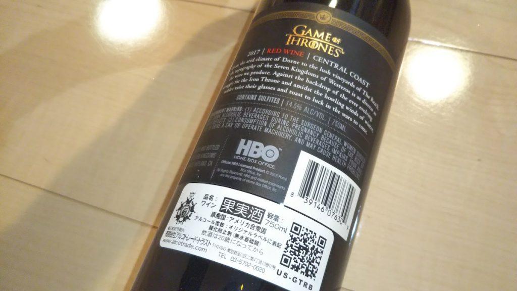 Hulu_premium_night2019 ゲームオブスローン赤ワイン