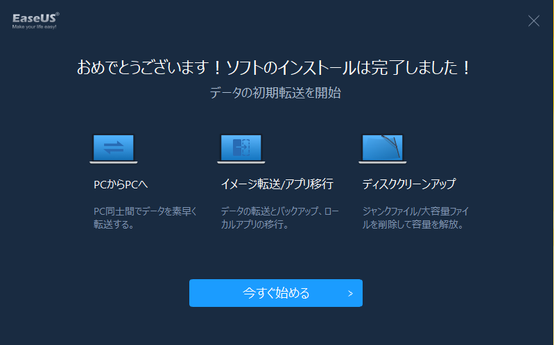 EaseUS Todo PCTransインストール手順3