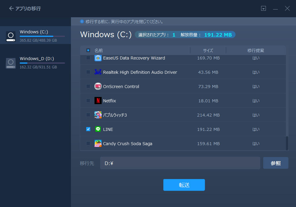 EaseUS Todo PCTransアプリ移行手順2